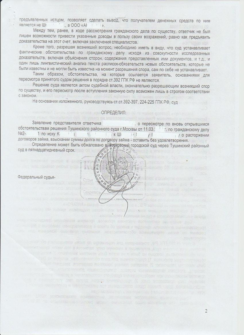 банк кредит на исполнение договора